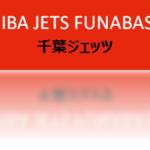 【17年度全チーム紹介】千葉ジェッツ【B1東地区】