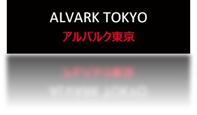 【17年度全チーム紹介】アルバルク東京【B1東地区】