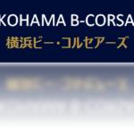 【17年度全チーム紹介】横浜ビー・コルセアーズ【B1中地区】