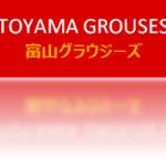 【17年度全チーム紹介】富山グラウジーズ【B1中地区】