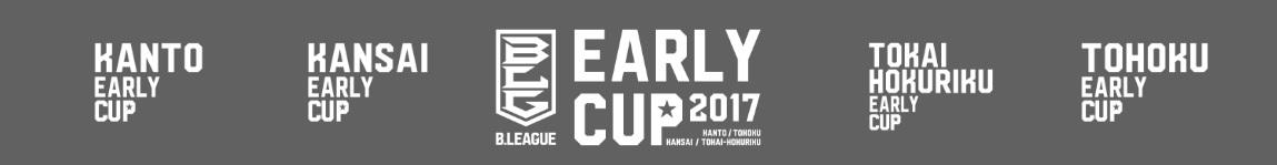 【アーリーカップ 2017】東北アーリーカップはじまる