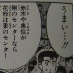 【日本代表】代表候補に19歳渡辺飛勇が初召集される